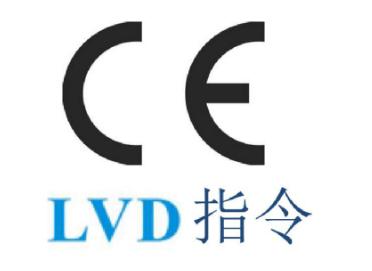 低电压CE认证(LVD)