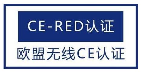 无线电设备CE认证(RED)